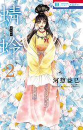 蜻蛉 2巻 漫画