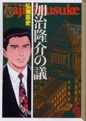 加治隆介の議 [文庫版] (1-10巻 全巻) 漫画