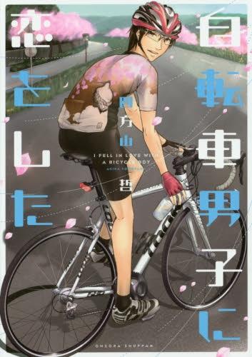 自転車男子に恋をした 漫画