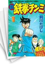 【中古】新鉄拳チンミ (1-20巻) 漫画