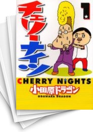 【中古】チェリーナイツ (1-10巻) 漫画