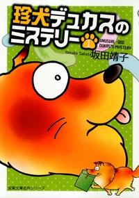 珍犬デュカスのミステリー [文庫版](1-2巻 全巻) 漫画