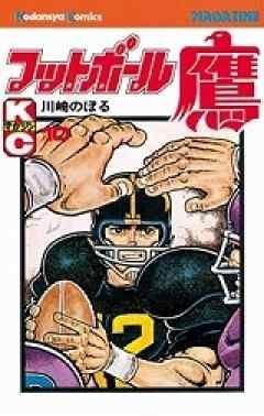 フットボール鷹 [新書版] (1-10巻 全巻) 漫画
