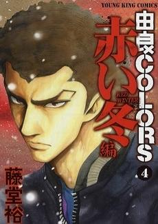 由良COLORS (1-4巻 全巻) 漫画
