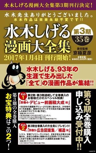 【予約】水木しげる漫画大全集 第3期 漫画
