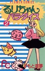 るりちゃんパラダイス 2 冊セット全巻 漫画