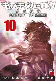キャプテンハーロック~次元航海~ 6 冊セット最新刊まで 漫画