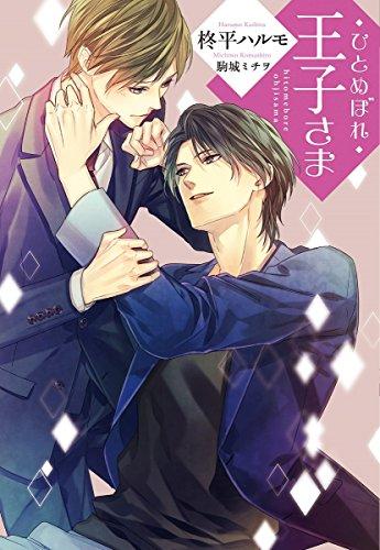 【ライトノベル】ひとめぼれ王子さま 漫画