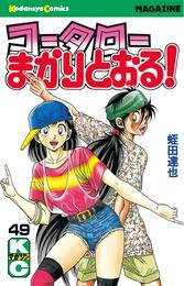 コータローまかりとおる!(49) 漫画