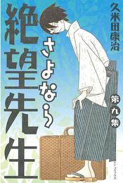 さよなら絶望先生(9) 漫画