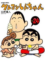 クレヨンしんちゃん 24巻 漫画