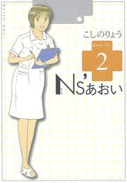 Ns'あおい(2) 漫画