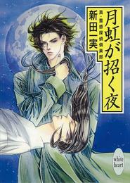 月虹が招く夜 真・霊感探偵倶楽部(11) 漫画