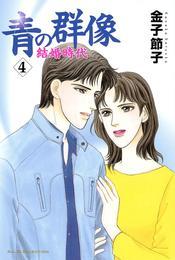 青の群像 ~結婚時代~ 4 漫画