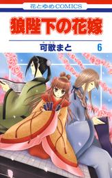 狼陛下の花嫁 6巻 漫画