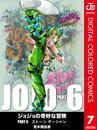 ジョジョの奇妙な冒険 第6部 カラー版 7 漫画