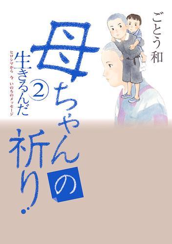 生きるんだ ヒロシマから 今 いのちのメッセージ 2 母ちゃんの祈り 漫画