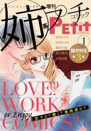 姉系Petit Comic 2015年1月号(2014年12月19日発売) 漫画