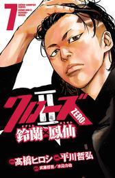 クローズZERO2 鈴蘭×鳳仙 7 漫画