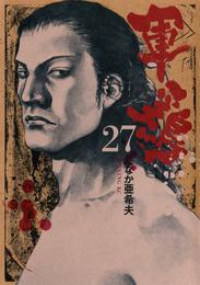 軍鶏(27) 漫画