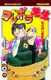 コンポラ先生(4) 漫画