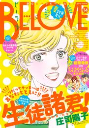 BE・LOVE 2016年14号7月15日号 [2016年7月1日発売] 漫画