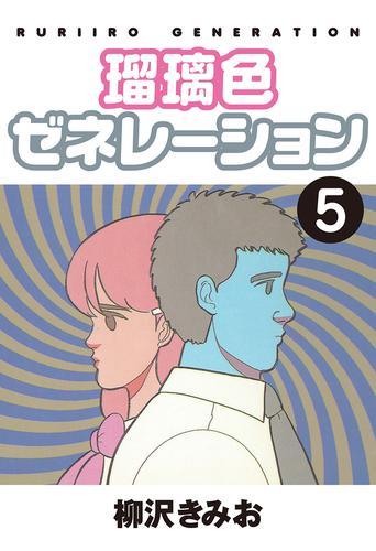 瑠璃色ゼネレーション(5) 漫画