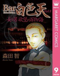 Bar白色天 女と男 欲望の百物語 9 漫画