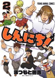しんにち! 2巻 漫画