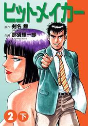 ヒットメイカー(2)下 漫画