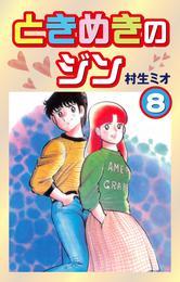 ときめきのジン(8) 漫画