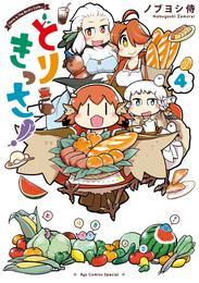 とりきっさ!(4)【特典ペーパー付き】 漫画