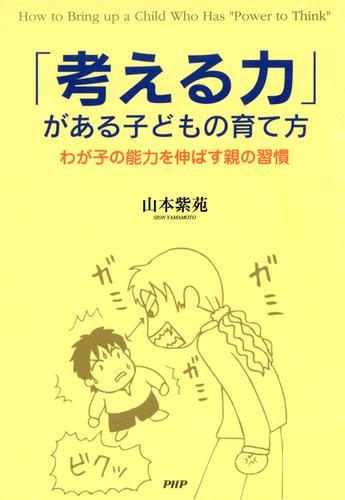 「考える力」がある子どもの育て方 わが子の能力を伸ばす親の習慣 漫画