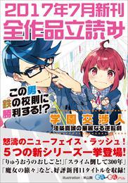 GA文庫&GAノベル2017年7月の新刊 全作品立読み(合本版)