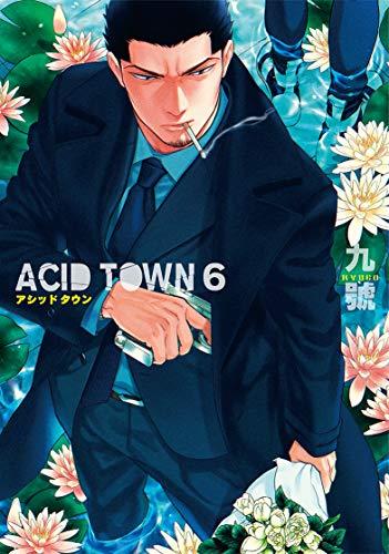 アシッドタウン ACIDTOWN(1-6巻 最新刊) 漫画