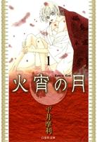 火宵の月  [文庫版] (1-8巻 全巻)