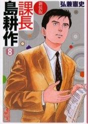 新装版 課長島耕作 [文庫版] (1-8巻 全巻) 漫画