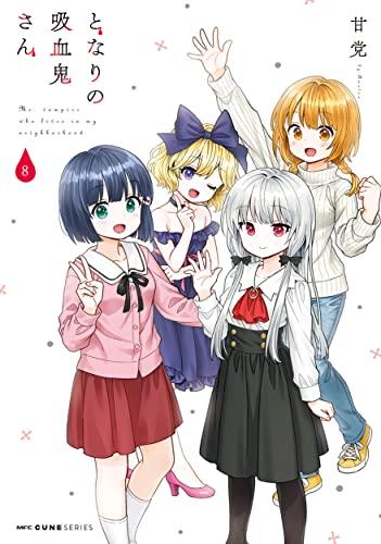 となりの吸血鬼さん (1-6巻 最新刊) 漫画