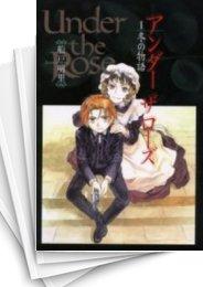 【中古】Under the Rose (1-9巻) 漫画