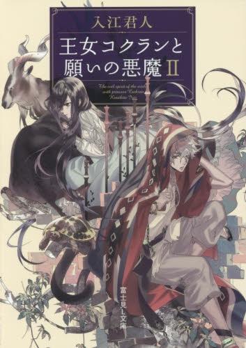 【ライトノベル】王女コクランと願いの悪魔 漫画