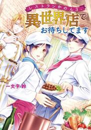 【ライトノベル】レストランかのん 異世界店でおもてなし(全3冊)