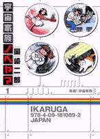 宇宙家族ノベヤマ (1-2巻 全巻) 漫画