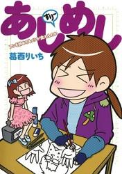 あしめし 3 冊セット最新刊まで 漫画