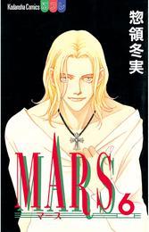 MARS(6) 漫画