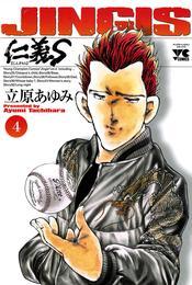 仁義S(じんぎたち) 4 漫画