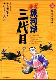 築地魚河岸三代目(26) 漫画