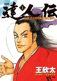 達人伝 ~9万里を風に乗り~ 1 漫画