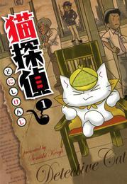 猫探偵 1 漫画