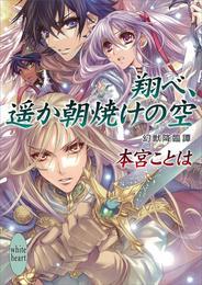 翔べ、遥か朝焼けの空 幻獣降臨譚(13) 漫画