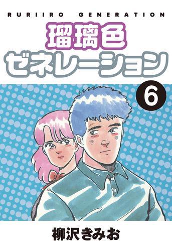 瑠璃色ゼネレーション(6) 漫画
